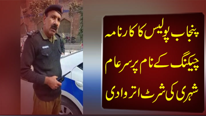 Punjab Police's uniform changed but behavior is still the same! An officer of Punjab Police Response Unit misbehaved with a citizen, orders him to takeoff his shirt for investigation