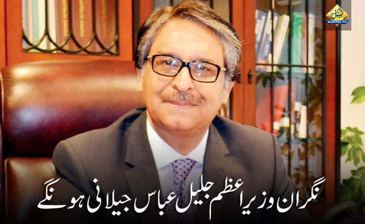 Jalil Abbas Jilani to be next care taker PM, sources