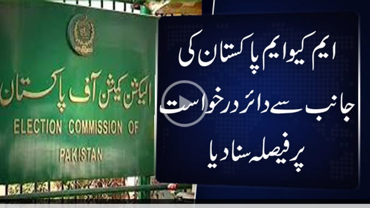 ECP transfers PS114 vote recounting case to election tribunal.