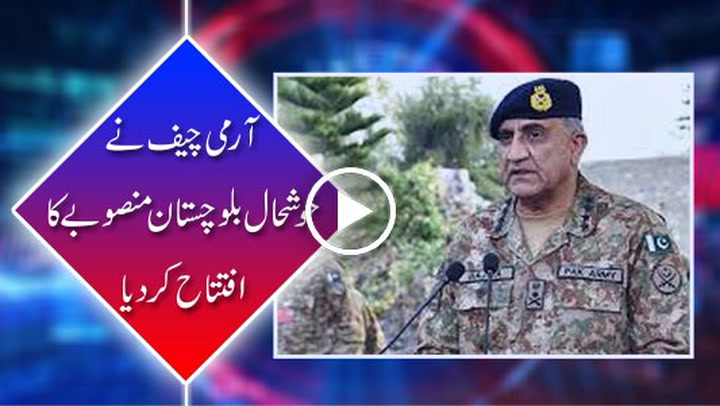 COAS Gen Qamar Javed Bajwa arrives in Quetta, says DG ISPR