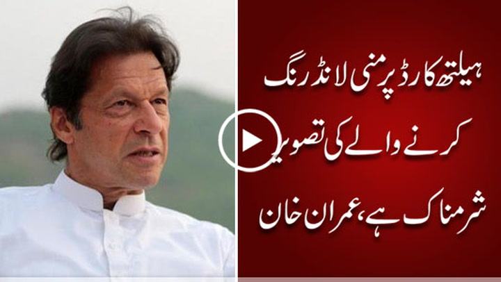A disqualified money launderer's face on a govt health card is shameful: Imran Khan