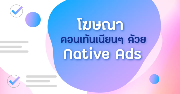 โฆษณาแบบคอนเท้นแบบเนียนๆด้วย Native Ads