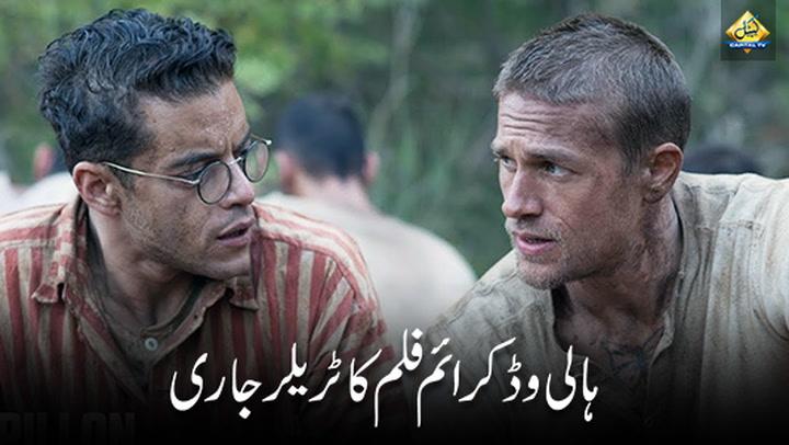Crime film Papillon Trailer Released