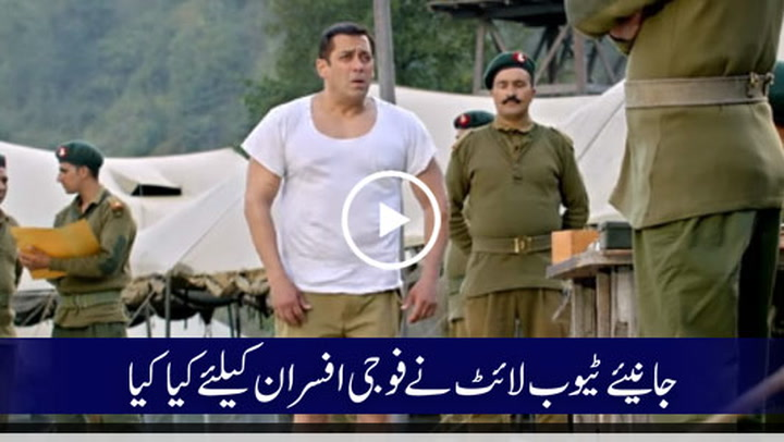 Tubelight will be screening for army officers