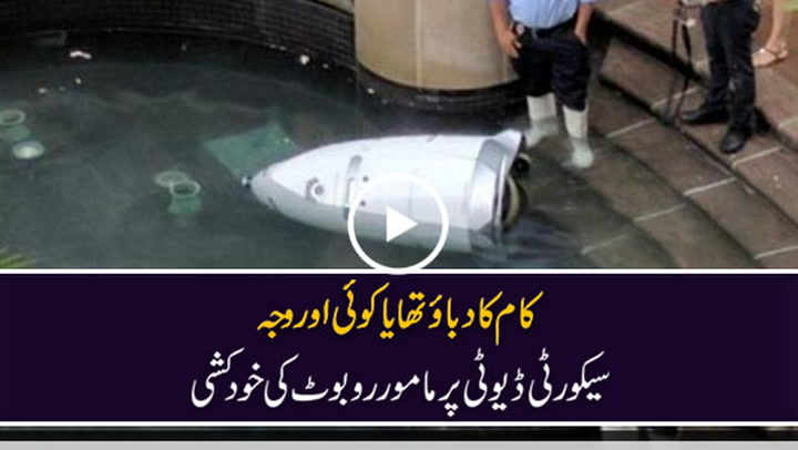 Security Robot commits suicide in fountain