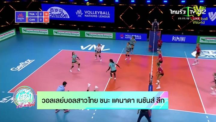 วอลเลย์บอลสาวไทย ชนะ แคนาดา เนชันส์ลีก