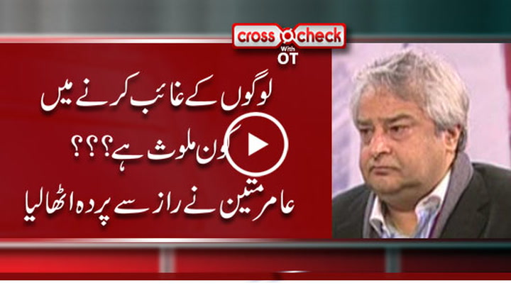 Agencies & police have involvement in picking up people: Amir Mateen