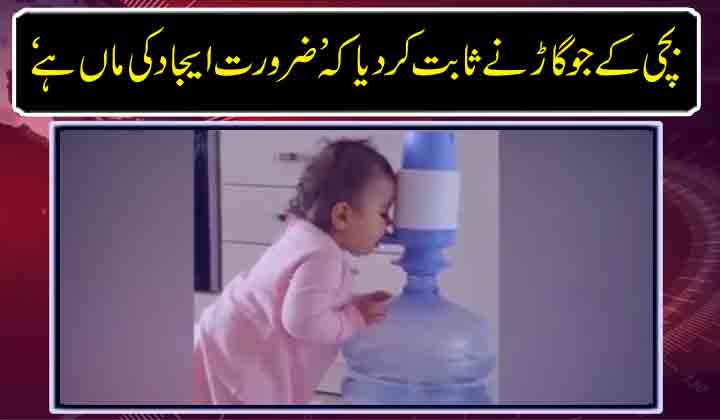 Necessity is the mother of invitation, proved by baby girl