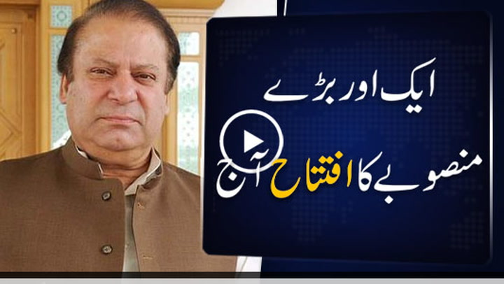 PM to inaugurate Lowari Tunnel project today