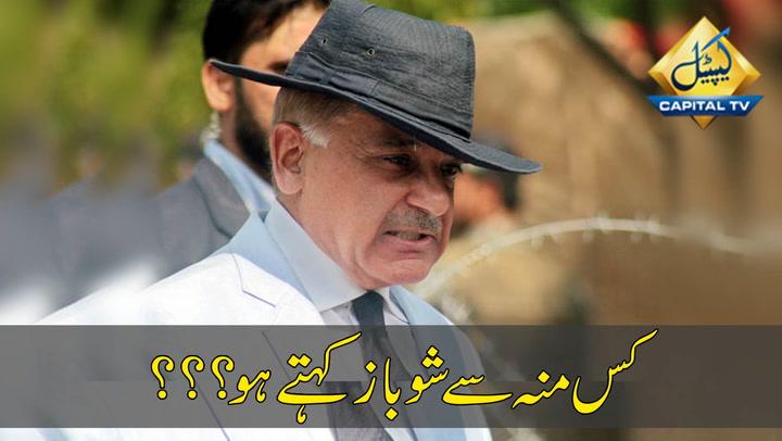 Imran Khan has ruined KP, Says CM Punjab