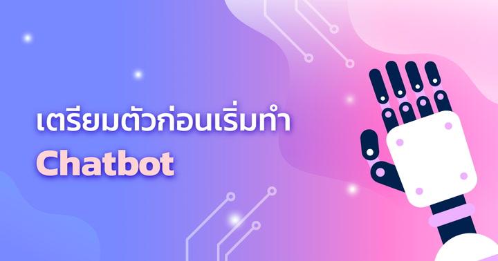 เตรียมตัวก่อนเริ่มทำ Chatbot