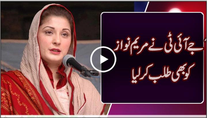 Panama JIT summons Maryam Nawaz Sharif on July 5