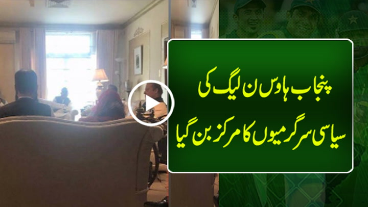 Punjab house becomes hub of PMLN's political activities.