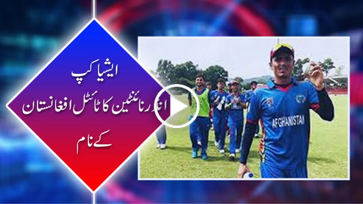 Afghanistan thrashes Pakistan to win Asia Cup youth title