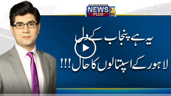 Worst situation of health facilities available in hospitals of Lahore