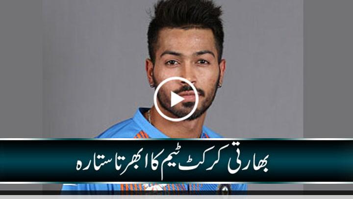 Hardik Pandya the new rising star of Indian Cricket Team