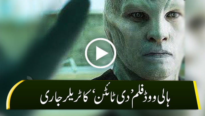 "Trailer of Hollywood movie ""The Titan"" released"