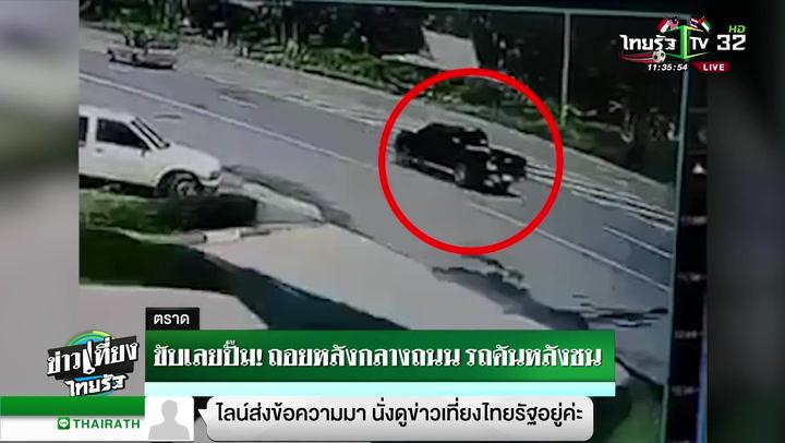 ขับเลยปั้ม! ถอยหลังกลางถนน รถคันหลังเฉี่ยวชน