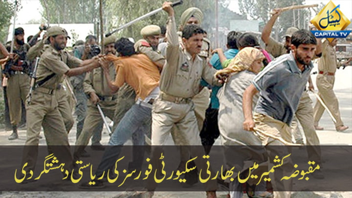 Five Kashmiri youth martyred by Indian troops in Kupwara