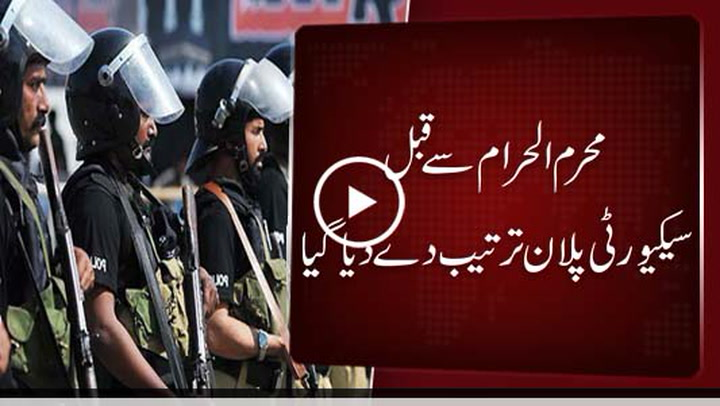 Police chalk out  security plan for Muharram
