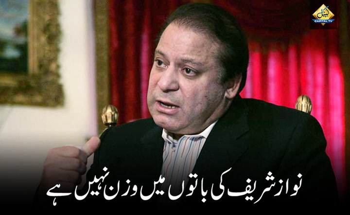 Nawaz Sharif's Stance Doesn't Carry Weight