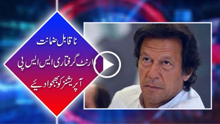 Election Commission of Piskistan dispatches Imran Khan non-bailable arrest warrants to SSP Operations