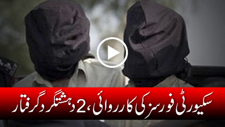 CTD arrest two suspected terrorists from DI Khan