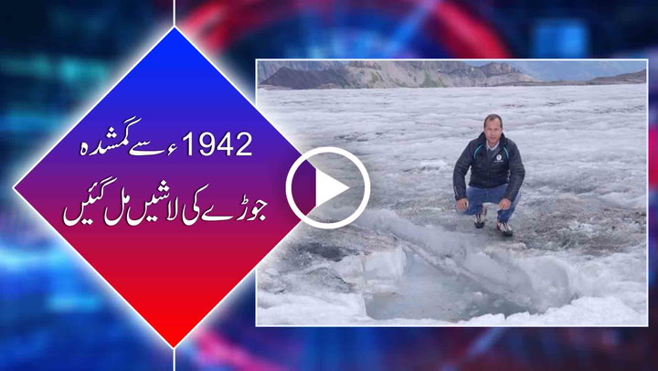 Frozen bodies of couple missing since 1942 found in Swiss Al