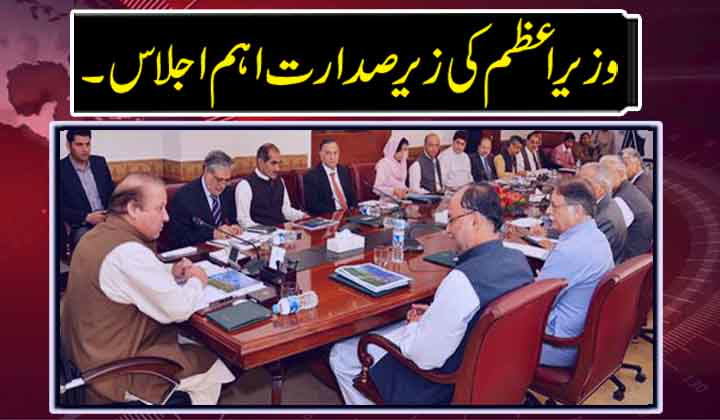 Pm chaired important meeting in Islamabad