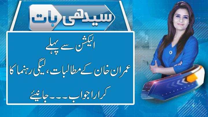 PMLN representative response to Imran Khan demands!!