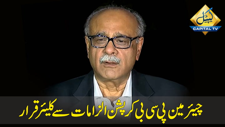 Chairman PCB Najam Sethi cleared from corruption charges