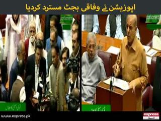 قومی اسمبلی اجلاس، اپوزیشن نے وفاقی بجٹ مسترد کردیا