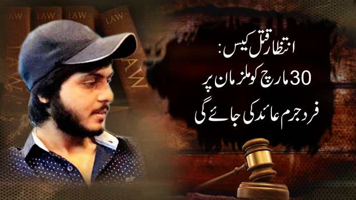 Intezar murder case: Accused to induct on March 30