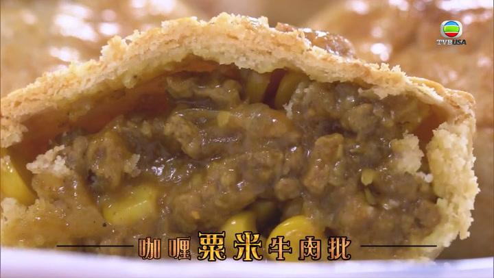 咖喱粟米牛肉批