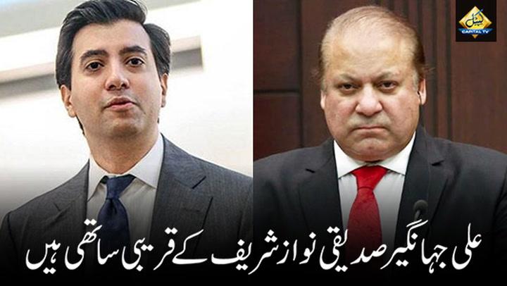 Ali Jehangir Siddiqui is Very Close to Nawaz Sharif