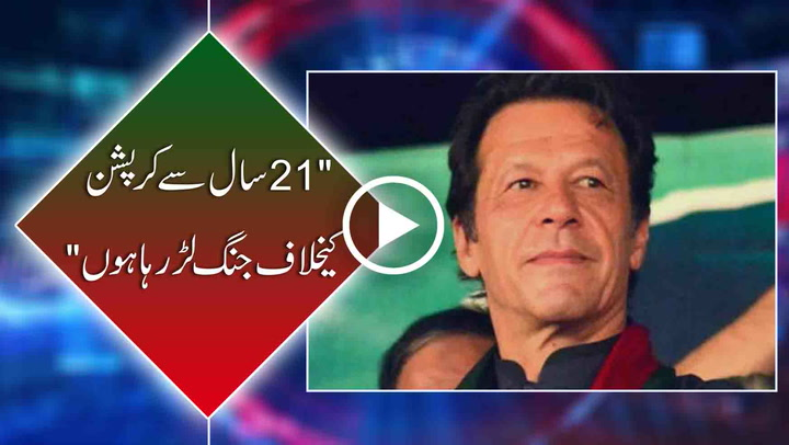The major challange being faced by Karachi is police, says Imran khan