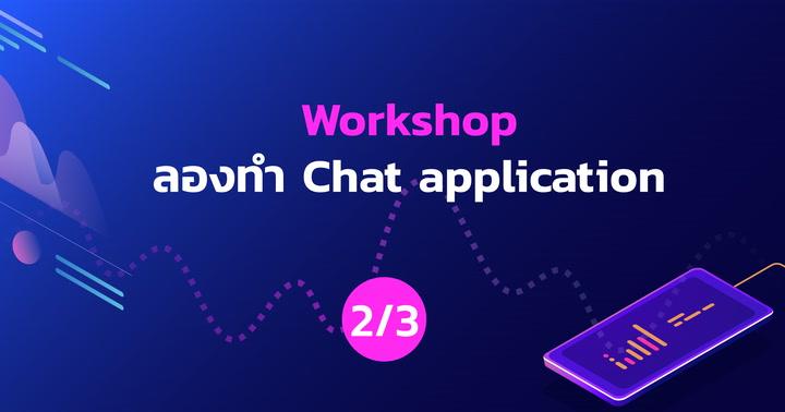 Workshop ลองทำ Chat application 2/3