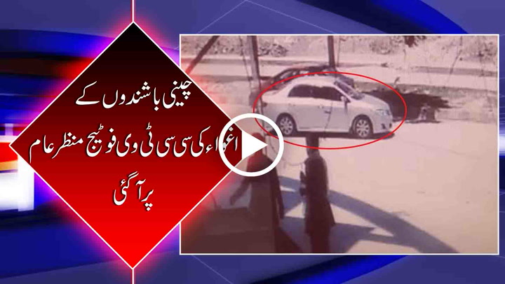 Capital TV acquires CCTV footage of abduction of Chinese nationals