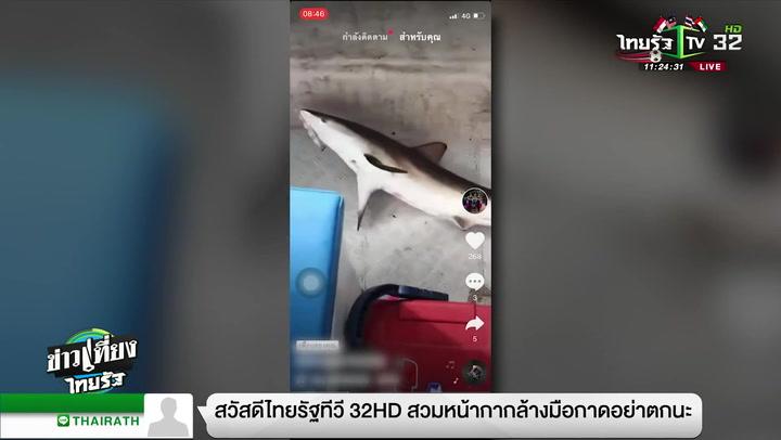 วราวุธ เดือด! คลิปยิงฉลามดำ ลั่นหนักแผ่นดิน
