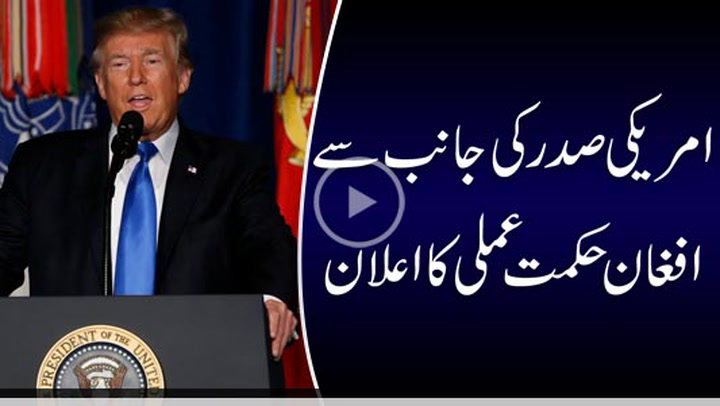 Trump announces plan to increase US presence in Afghanistan