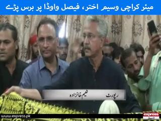 میئر کراچی وسیم اختر، فیصل واوڈا پر برس پڑے
