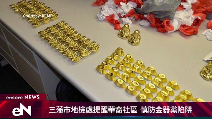 02.16.2018<p>三藩市地檢處提醒華裔社區 慎防金器黨陷阱
