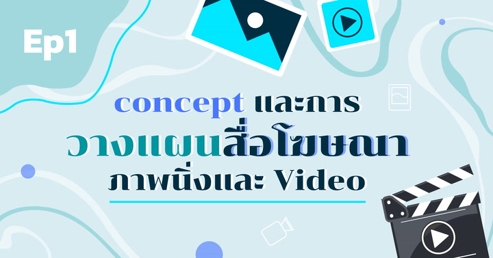 การวางแผนสื่อโฆษณาทั้งภาพนิ่งและ Video