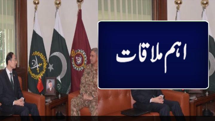Chinese ambassador holds farewell meeting with COAS Gen Qamar Javed Bajwa.
