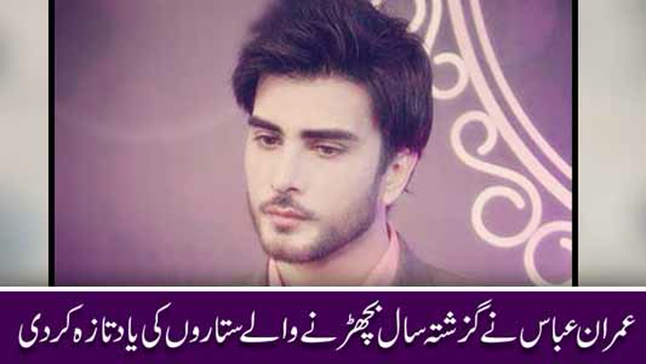 Imran Abbas paying tribute to the stars who died last year.