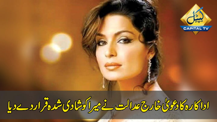 Meera is Attiqur Rehman's wife, court rules after nine years