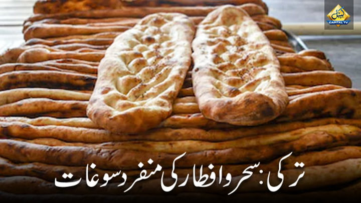 Bread with woven design is Ramadan tradition in Turkey