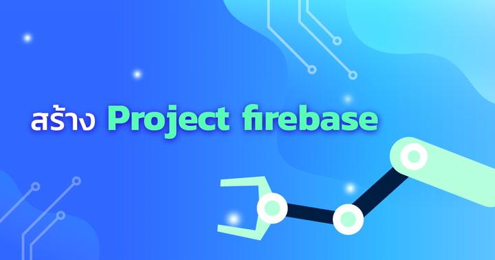 สร้าง Project firebase