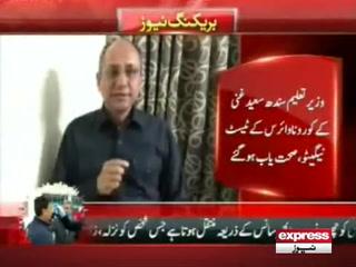 کورونا وائرس سے متاثر وزیر تعلیم سندھ سعید غنی صحتیاب