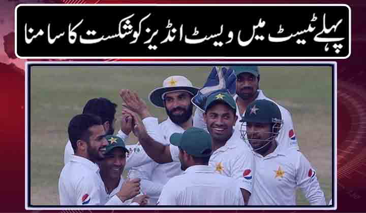 Pakistan Wins First Test Against Wes Indies